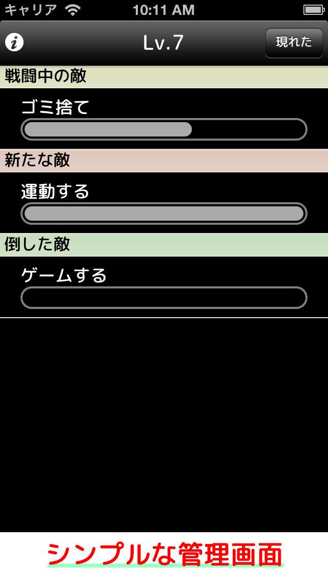 タスクを倒せのスクリーンショット_3