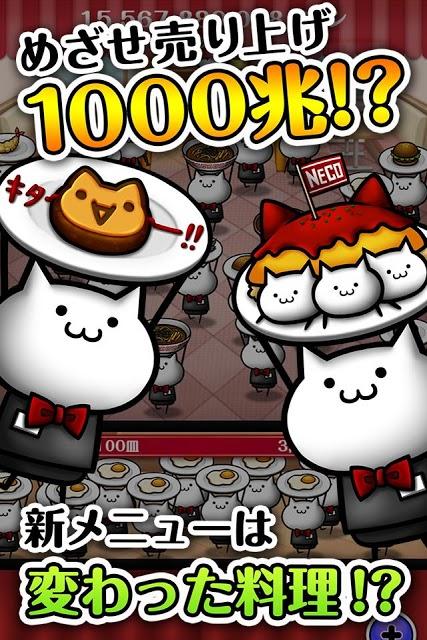 NECO'Sキッチン【猫まみれ放置育成ゲーム】のスクリーンショット_1