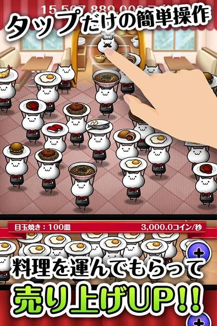 NECO'Sキッチン【猫まみれ放置育成ゲーム】のスクリーンショット_2