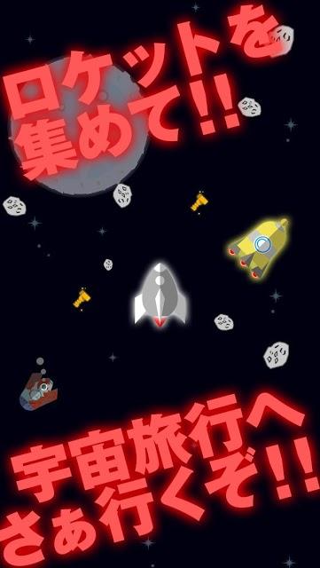 FLAT~galaxy~【ロケット宇宙探検コレクションゲームのスクリーンショット_1