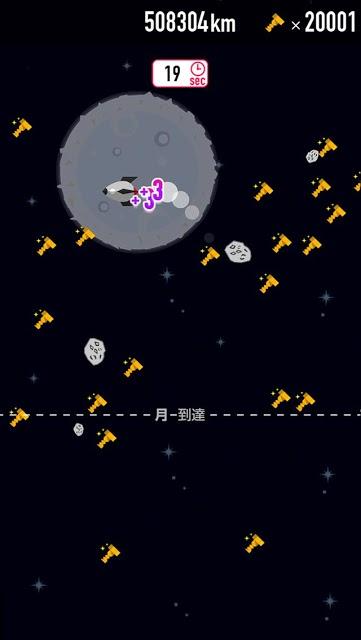 FLAT~galaxy~【ロケット宇宙探検コレクションゲームのスクリーンショット_3