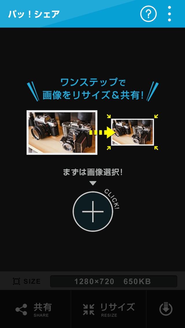 写真・画像リサイズ加工&共有アプリ〜パッ!シェア~のスクリーンショット_1