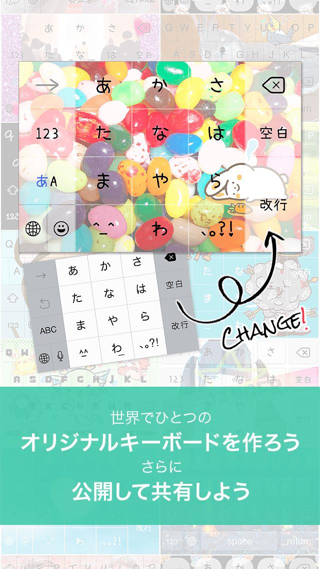 DECOKEY-背景・ボタン・フォントを変更できる日本語・英語入力&顔文字・絵文字キーボードのスクリーンショット_1