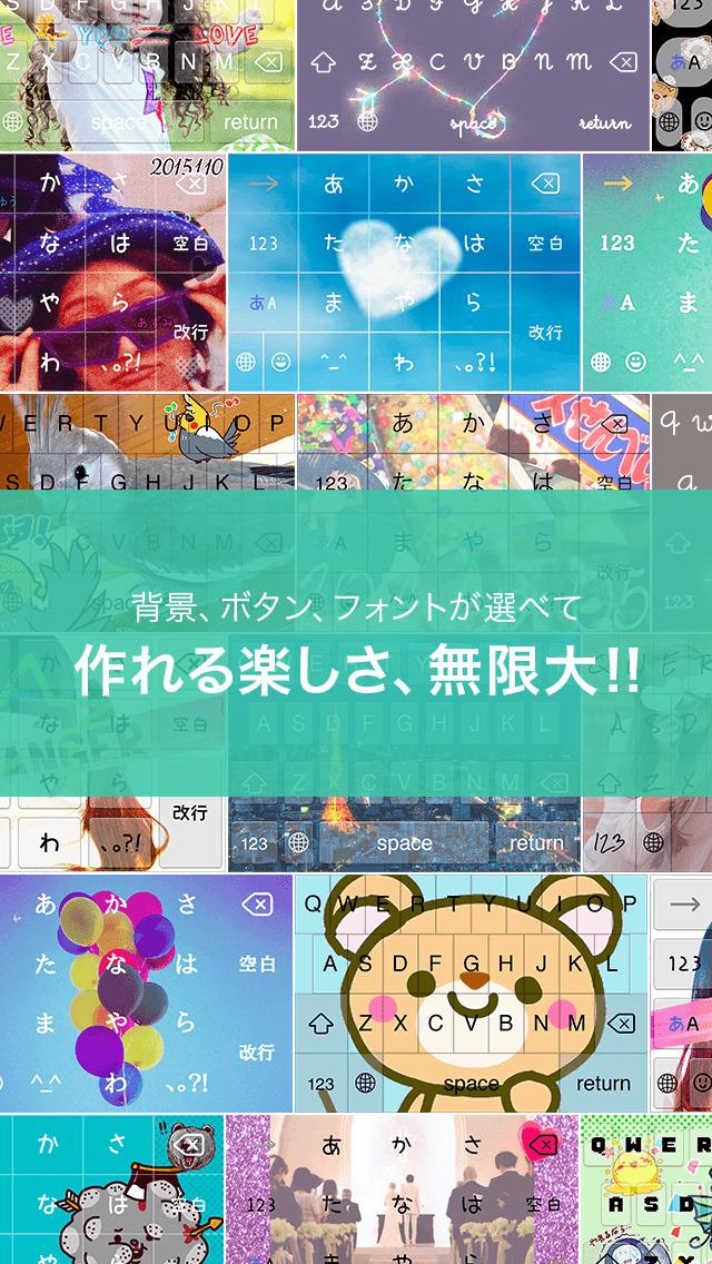 DECOKEY-背景・ボタン・フォントを変更できる日本語・英語入力&顔文字・絵文字キーボードのスクリーンショット_2