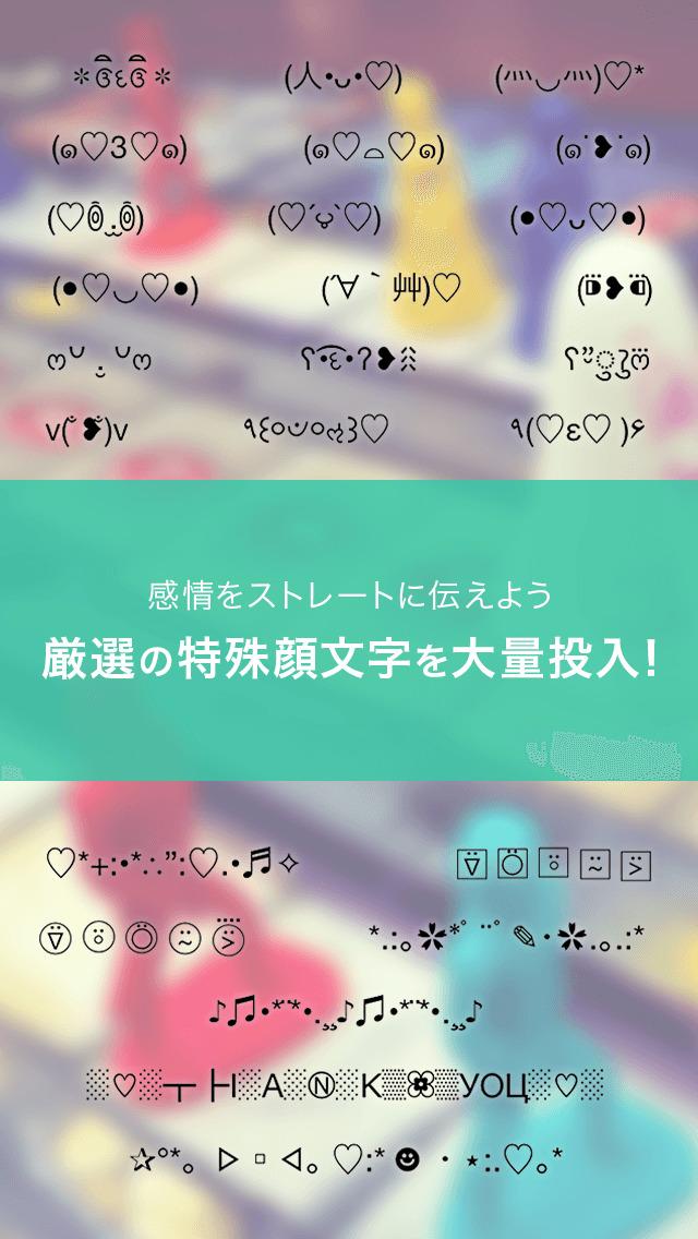 DECOKEY-背景・ボタン・フォントを変更できる日本語・英語入力&顔文字・絵文字キーボードのスクリーンショット_4