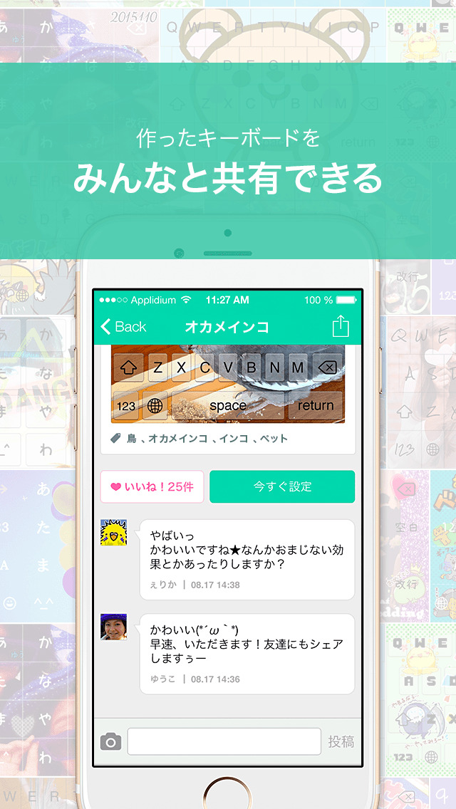 DECOKEY-背景・ボタン・フォントを変更できる日本語・英語入力&顔文字・絵文字キーボードのスクリーンショット_5