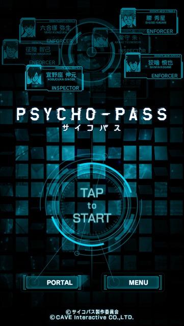 PSYCHO-PASS 公式アプリのスクリーンショット_1