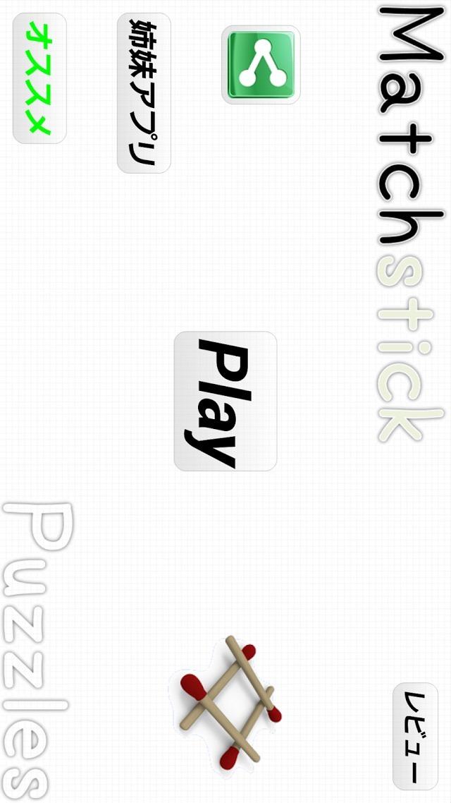 マッチ棒パズルのスクリーンショット_1