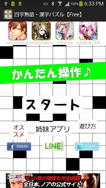 漢字・四字熟語パズル 漢字ナンクロのスクリーンショット_1