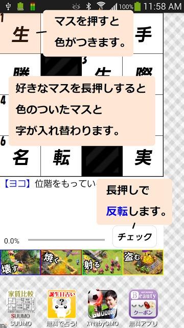 漢字・四字熟語パズル 漢字ナンクロのスクリーンショット_2