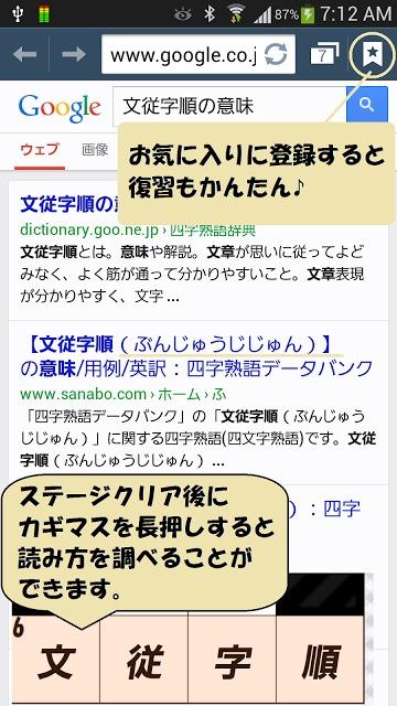 漢字・四字熟語パズル 漢字ナンクロのスクリーンショット_3