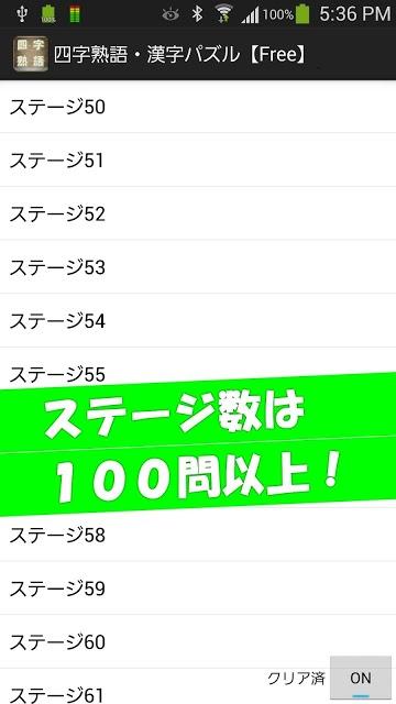 漢字・四字熟語パズル 漢字ナンクロのスクリーンショット_4