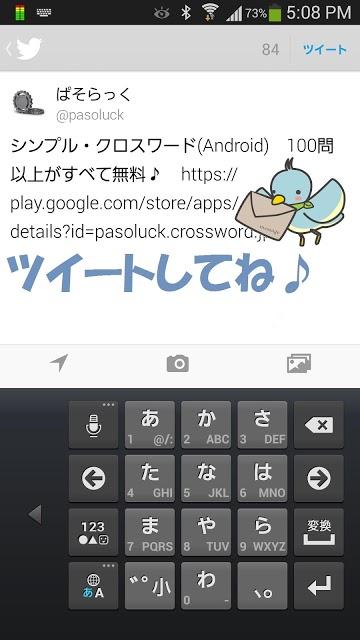 漢字・四字熟語パズル 漢字ナンクロのスクリーンショット_5