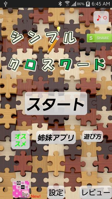 シンプル・クロスワードのスクリーンショット_1