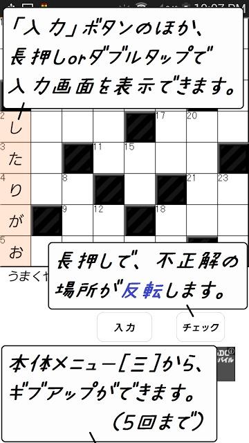シンプル・クロスワードのスクリーンショット_3