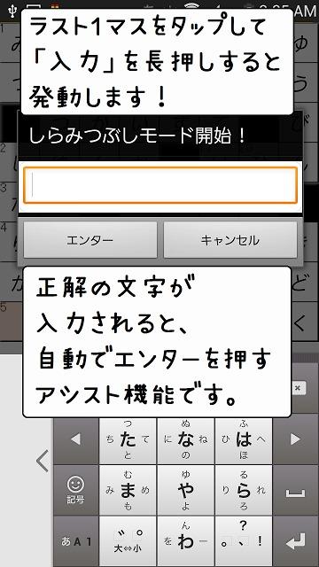 シンプル・クロスワードのスクリーンショット_4