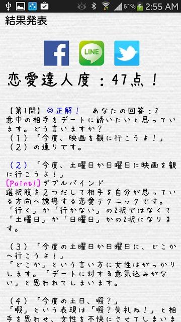 男の恋愛レベル診断 心理テストのスクリーンショット_3
