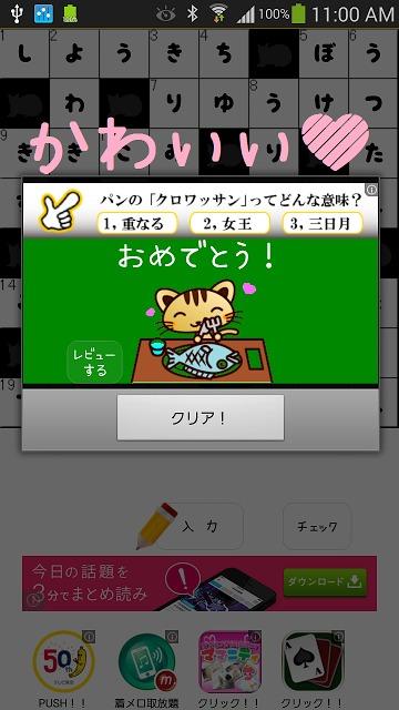 にゃんこクロスワードのスクリーンショット_2