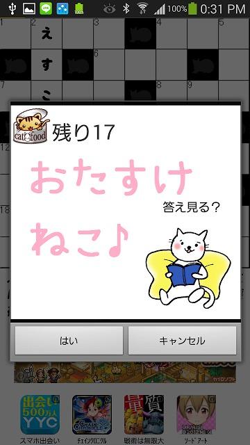 にゃんこクロスワードのスクリーンショット_3