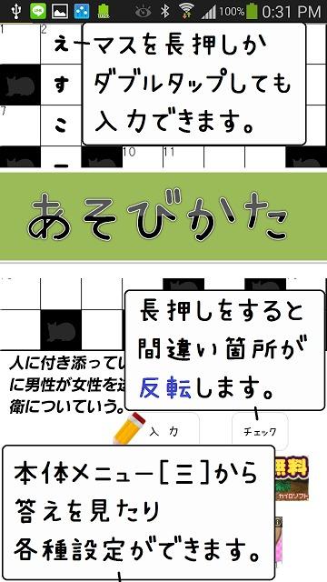 にゃんこクロスワードのスクリーンショット_4