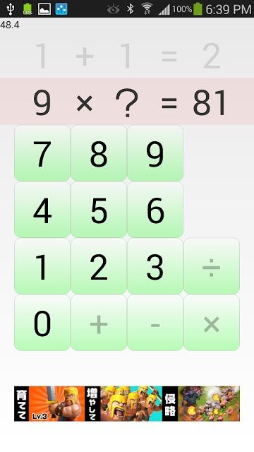 計算ドリル 計算力トレーニングのスクリーンショット_3