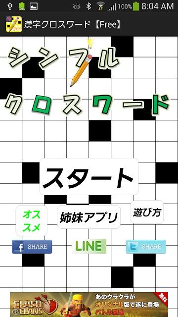 漢字クロスワード 四字熟語の脳トレパズルのスクリーンショット_1