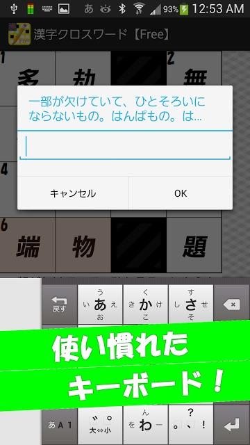 漢字クロスワード 四字熟語の脳トレパズルのスクリーンショット_2