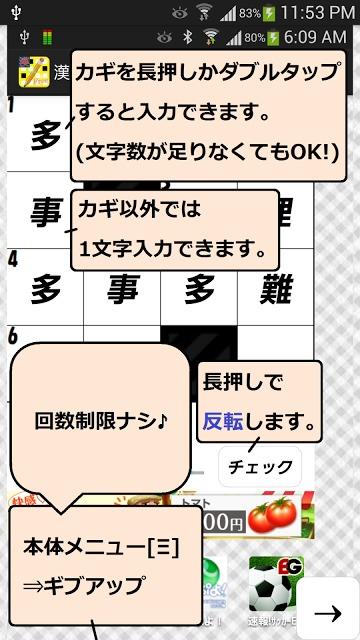 漢字クロスワード 四字熟語の脳トレパズルのスクリーンショット_3