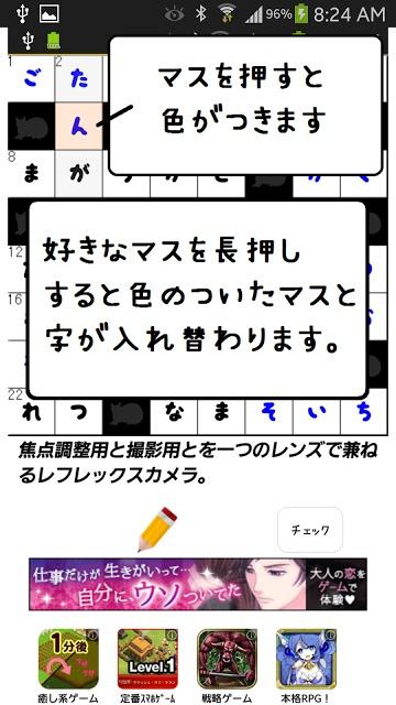 いれかえクロスワードのスクリーンショット_2