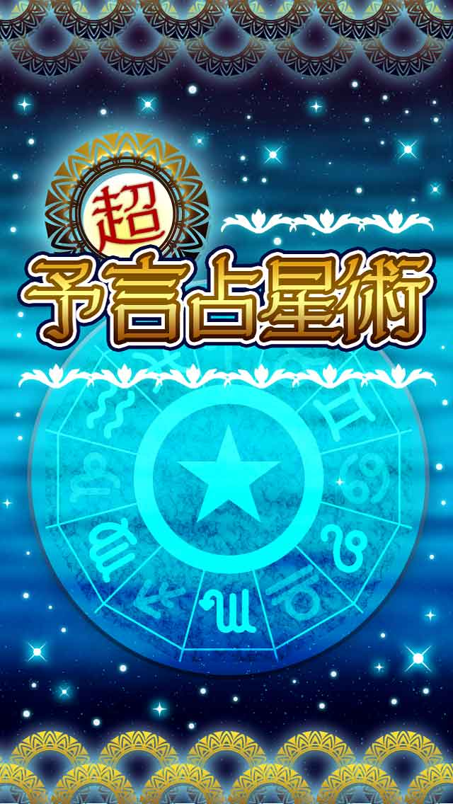 【当たる運命占い】超予言占星術のスクリーンショット_1