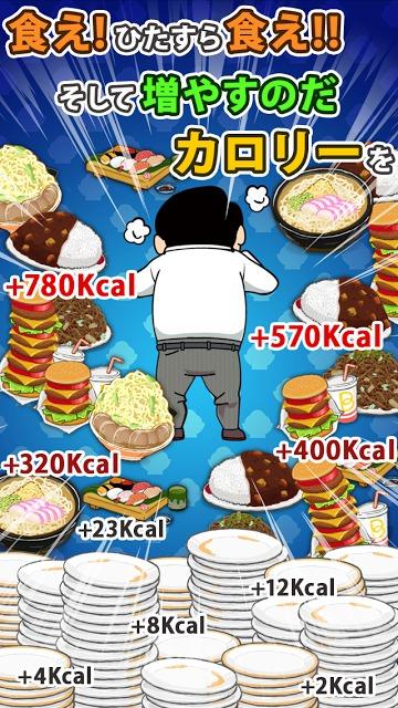 人類肥満計画 〜すべてがデブになる feat.意識の高いデブのスクリーンショット_5