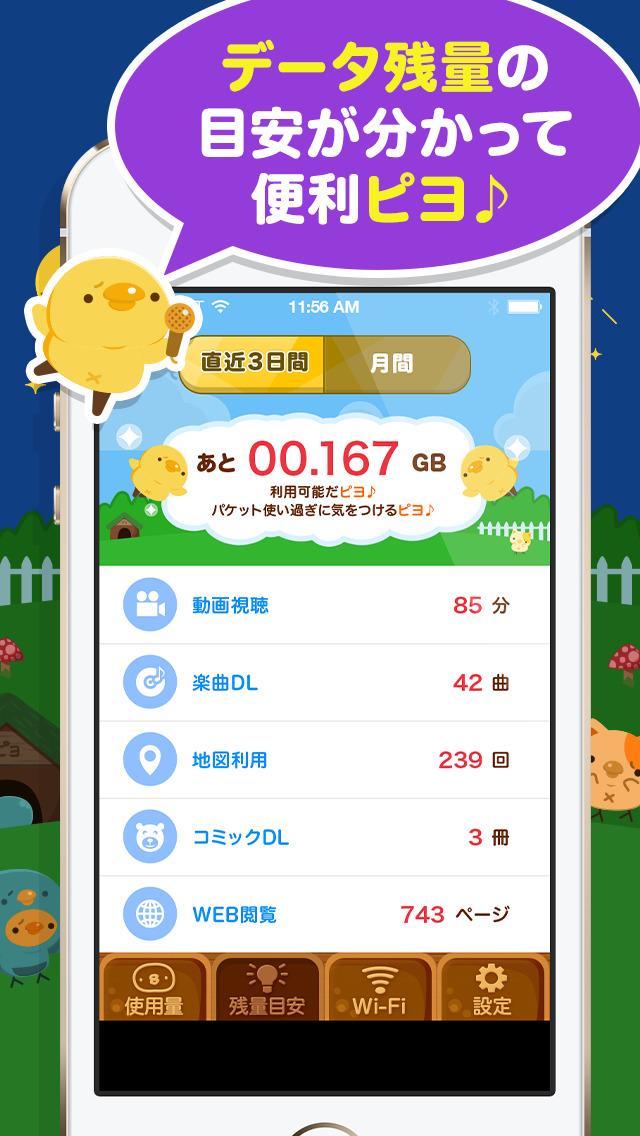 ぴよパケのスクリーンショット_3
