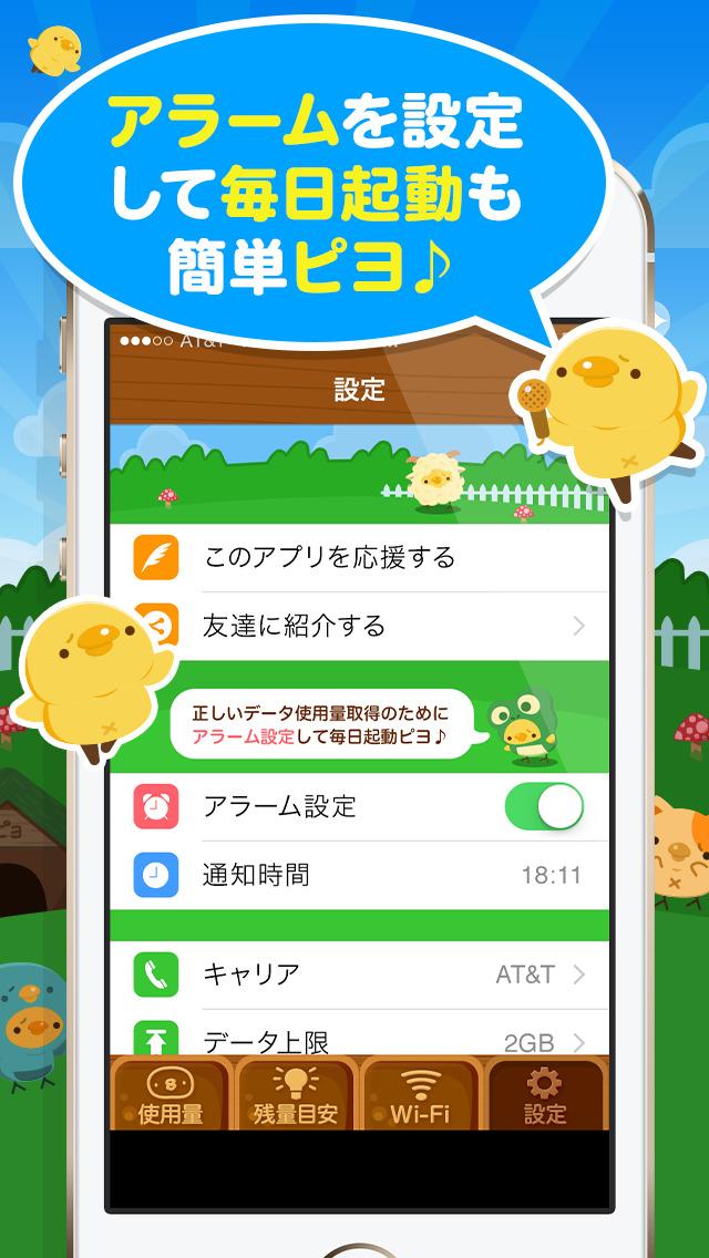 ぴよパケのスクリーンショット_4