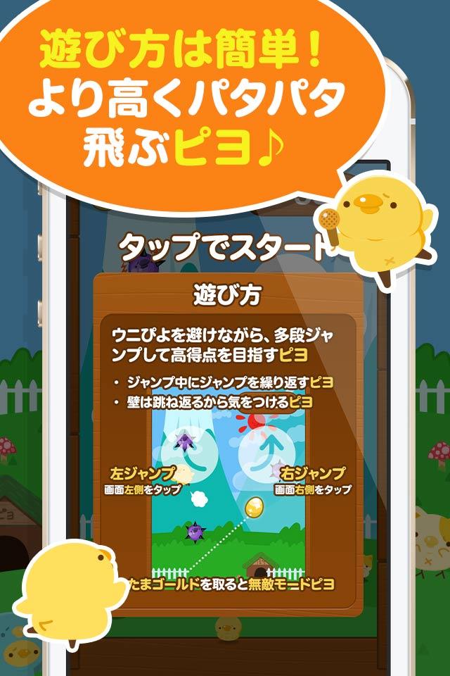 ぴよパタのスクリーンショット_2