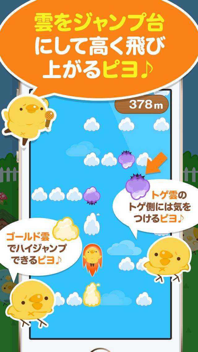 ぴよピヨ〜んのスクリーンショット_1