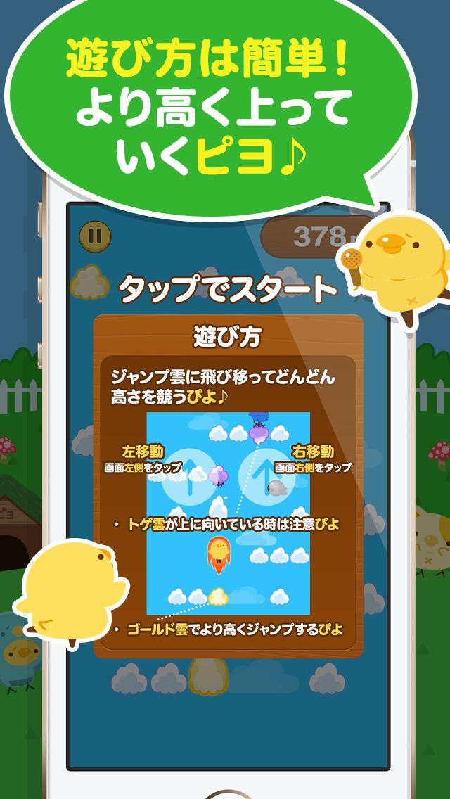 ぴよピヨ〜んのスクリーンショット_2