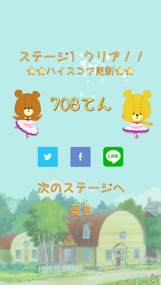つないで!ルルロロ〜がんばれ!ルルロロのパズルゲーム〜のスクリーンショット_2