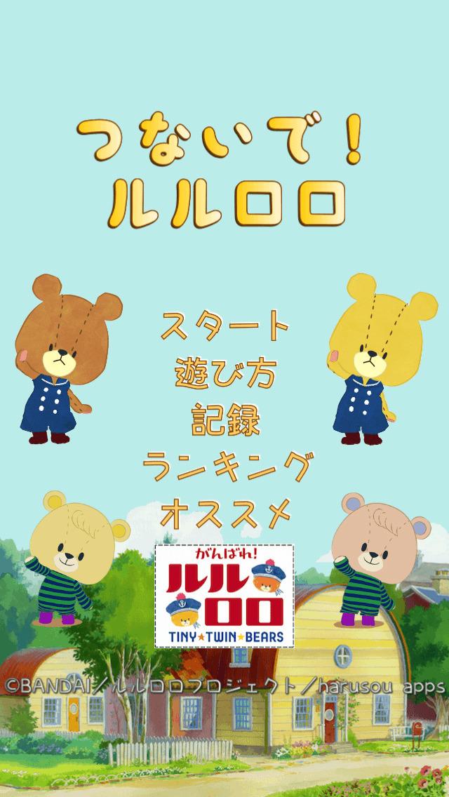 つないで!ルルロロ〜がんばれ!ルルロロのパズルゲーム〜のスクリーンショット_3