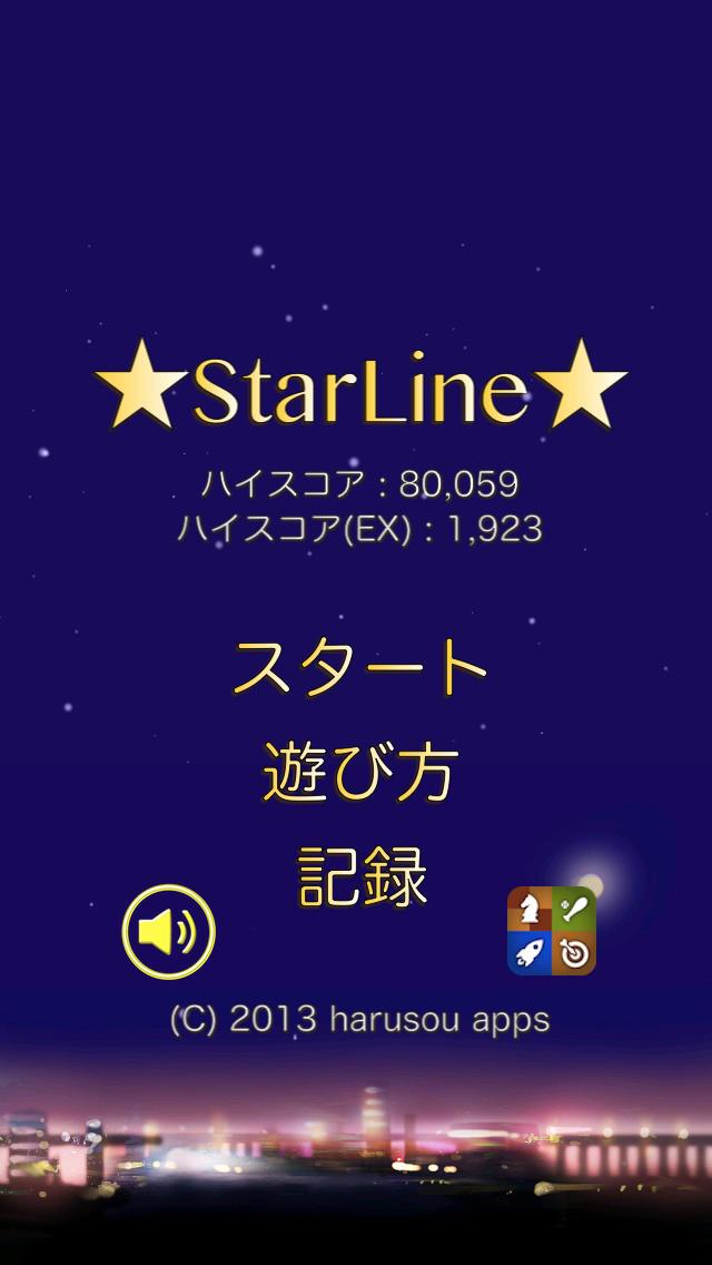 スターライン〜星をつなぐパズル〜のスクリーンショット_3