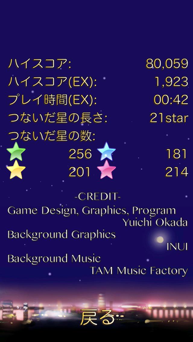 スターライン〜星をつなぐパズル〜のスクリーンショット_4