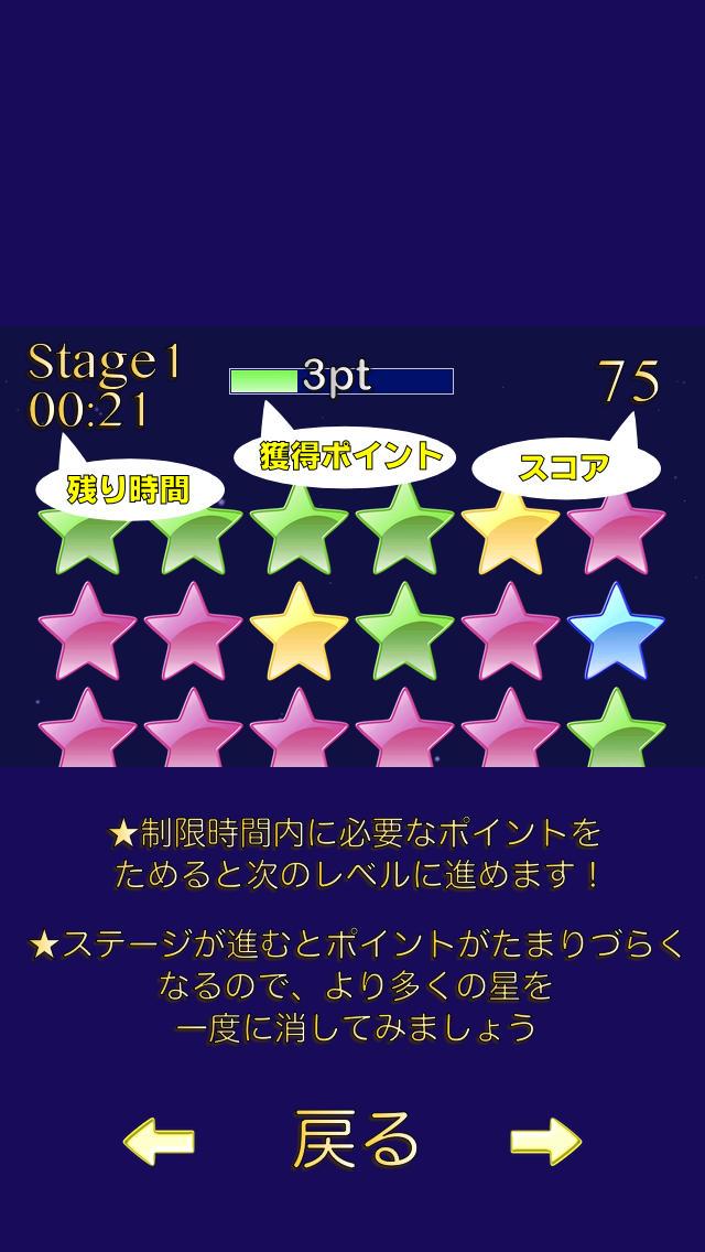 スターライン〜星をつなぐパズル〜のスクリーンショット_5