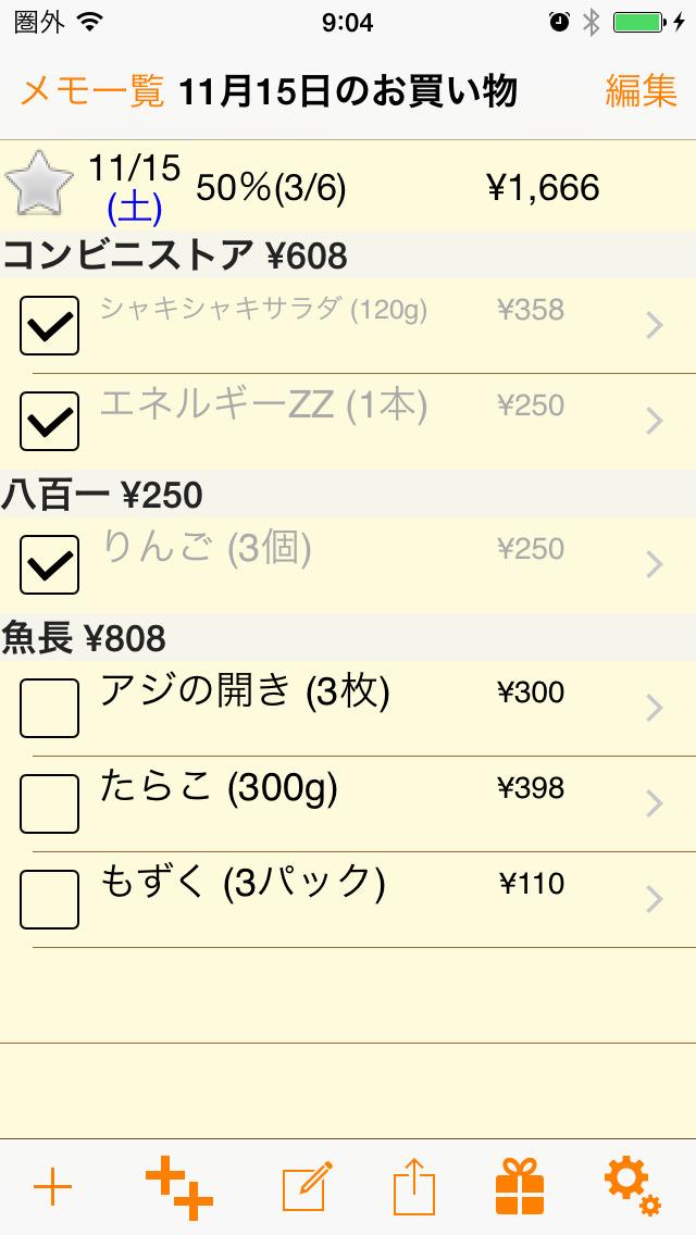 簡単お買い物メモ ショピメモのスクリーンショット_1