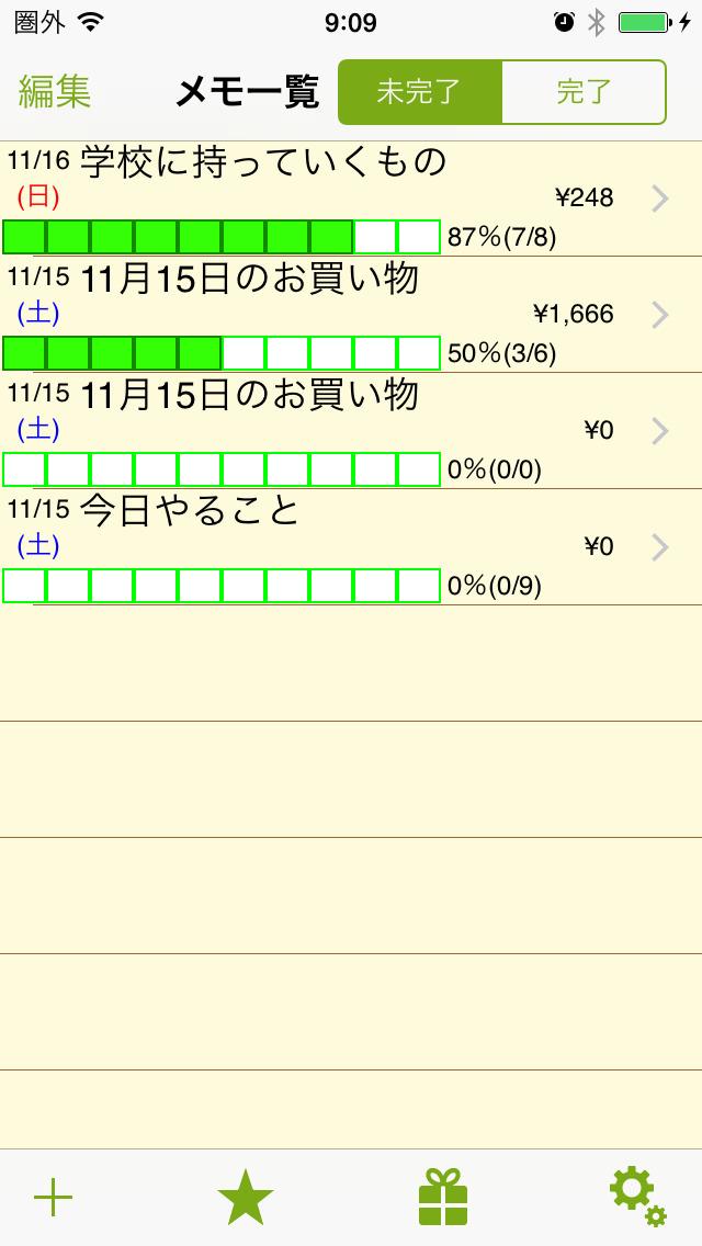 簡単お買い物メモ ショピメモのスクリーンショット_2
