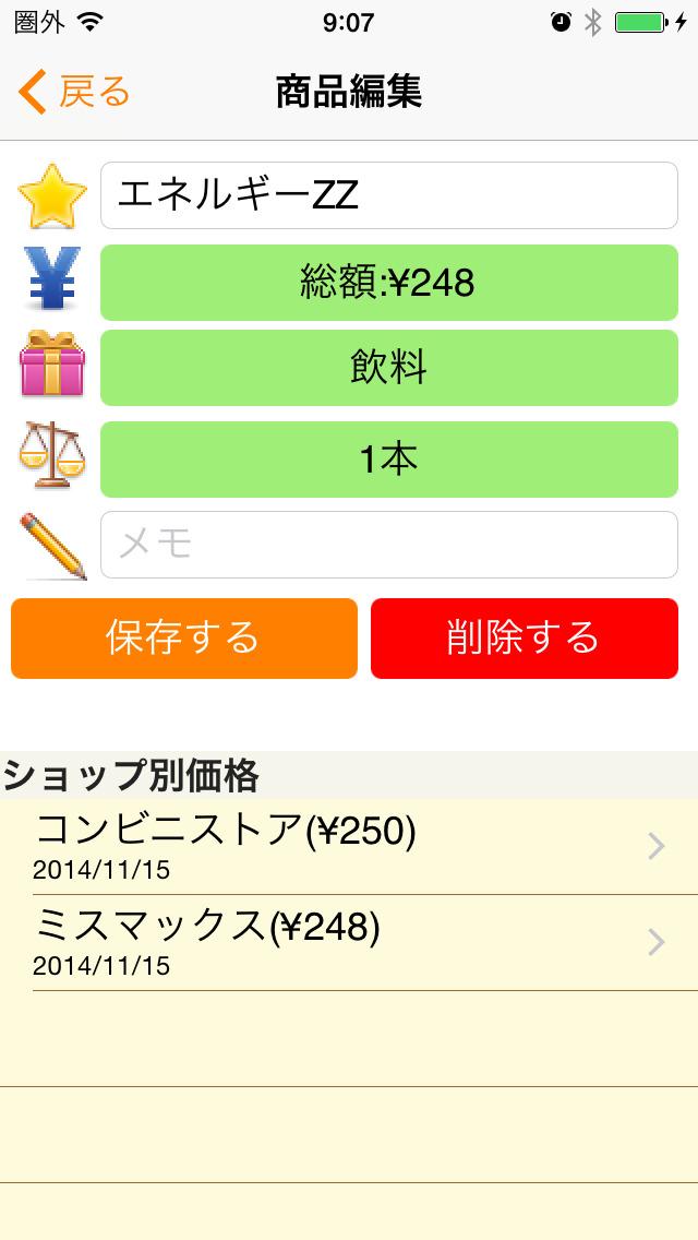 簡単お買い物メモ ショピメモのスクリーンショット_3