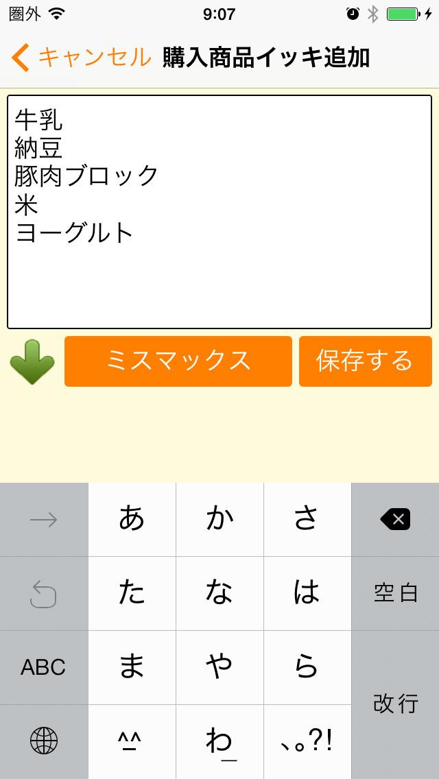 簡単お買い物メモ ショピメモのスクリーンショット_5