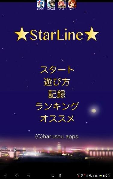 スターライン ~星をツナグパズル~のスクリーンショット_2