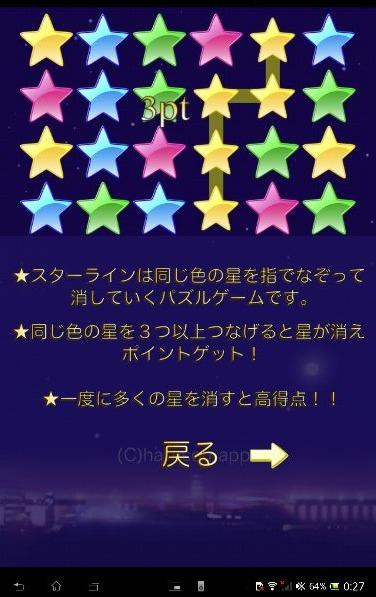 スターライン ~星をツナグパズル~のスクリーンショット_4
