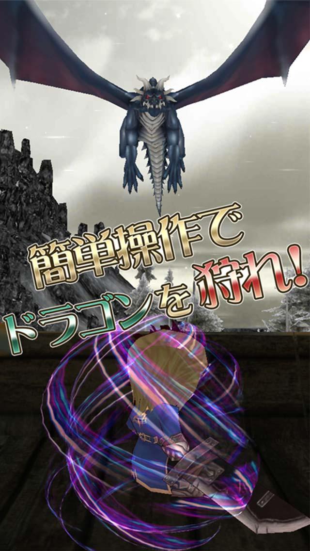 ドラゴンイーター【完全無課金RPG-ドライ―】のスクリーンショット_2