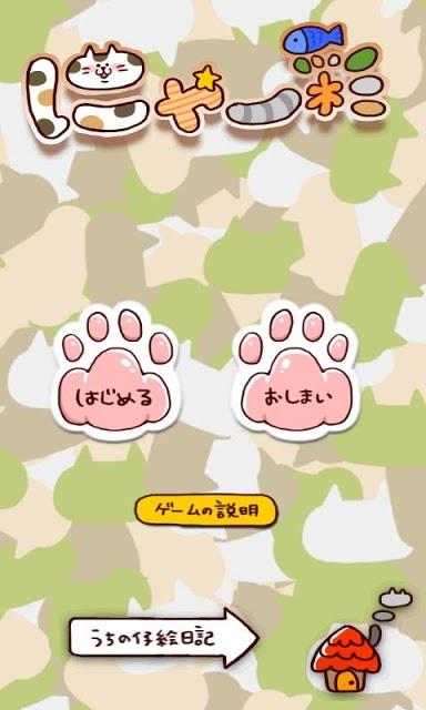 にゃ~彩のスクリーンショット_1