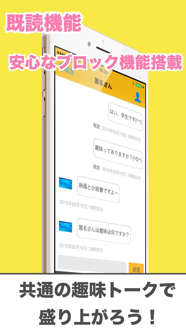 趣味ともチャット -趣味の友達募集トークアプリ-のスクリーンショット_2